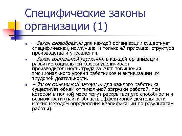 Специфические законы организации (1) n n n – Закон своеобразия: для каждой организации существует