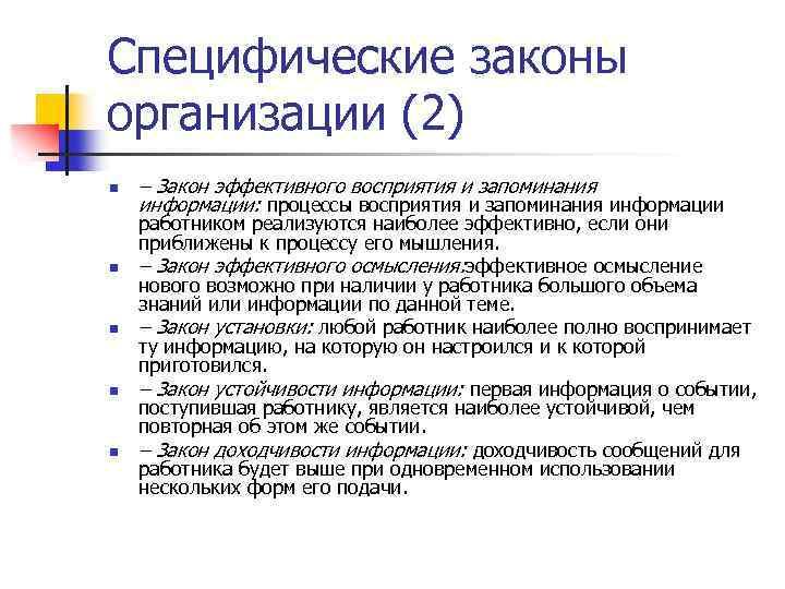 Специфические законы организации (2) n n n – Закон эффективного восприятия и запоминания информации: