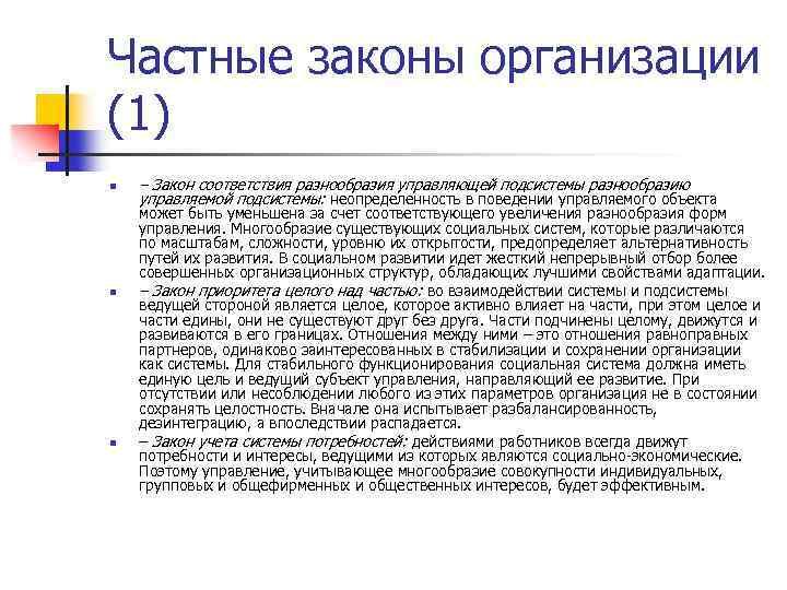 Частные законы организации (1) n n n – Закон соответствия разнообразия управляющей подсистемы разнообразию