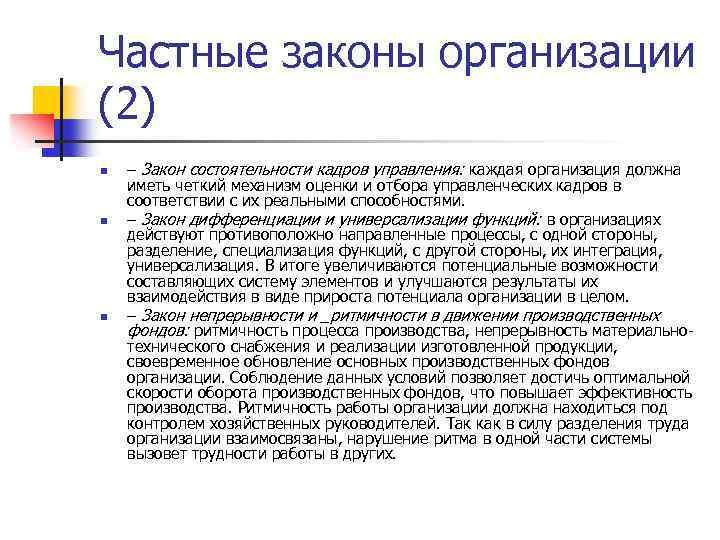 Частные законы организации (2) n n n – Закон состоятельности кадров управления: каждая организация