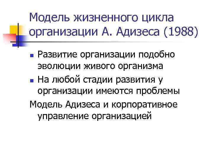 Модель жизненного цикла организации А. Адизеса (1988) Развитие организации подобно эволюции живого организма n