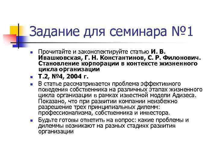 Задание для семинара № 1 n n Прочитайте и законспектируйте статью И. В. Ивашковская,