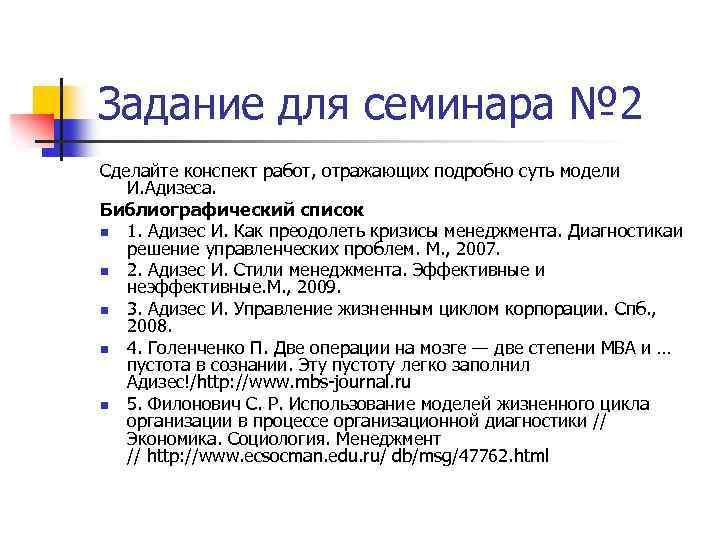 Задание для семинара № 2 Сделайте конспект работ, отражающих подробно суть модели И. Адизеса.