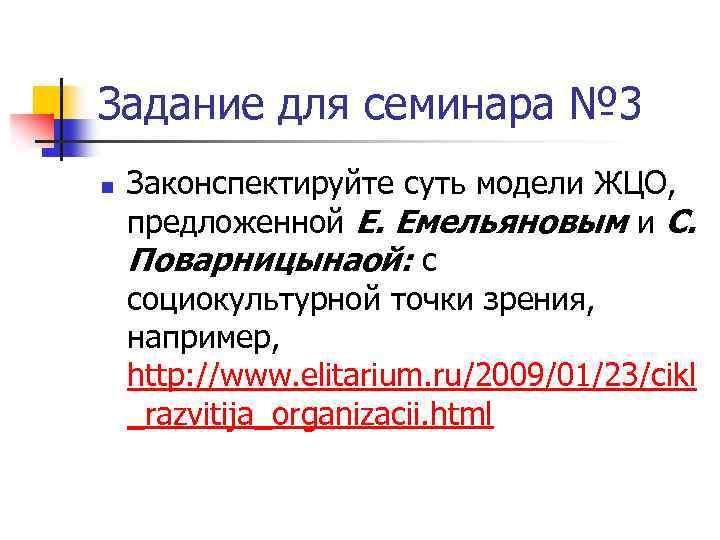 Задание для семинара № 3 n Законспектируйте суть модели ЖЦО, предложенной Е. Емельяновым и