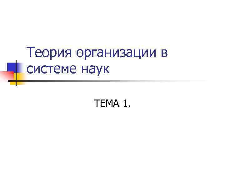 Теория организации в системе наук ТЕМА 1.