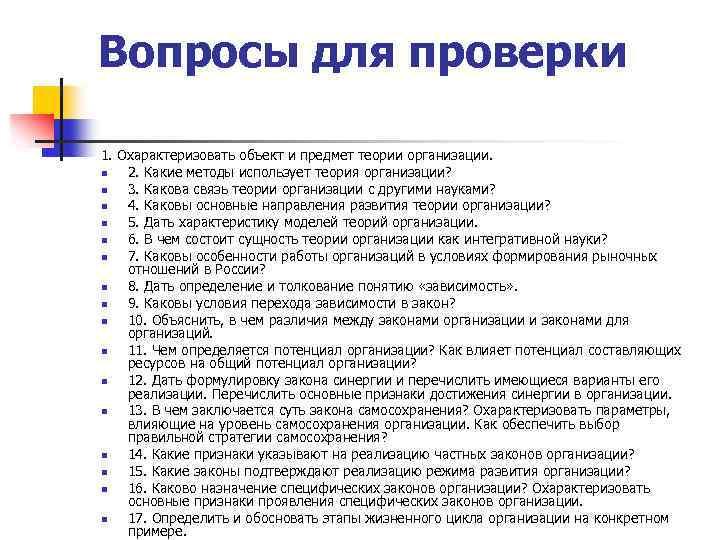 Вопросы для проверки 1. Охарактеризовать объект и предмет теории организации. n 2. Какие методы