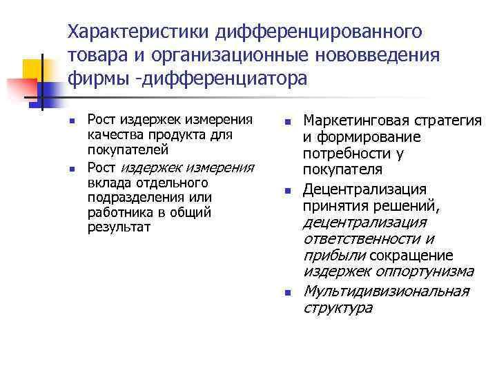 Характеристики дифференцированного товара и организационные нововведения фирмы -дифференциатора n n Рост издержек измерения качества