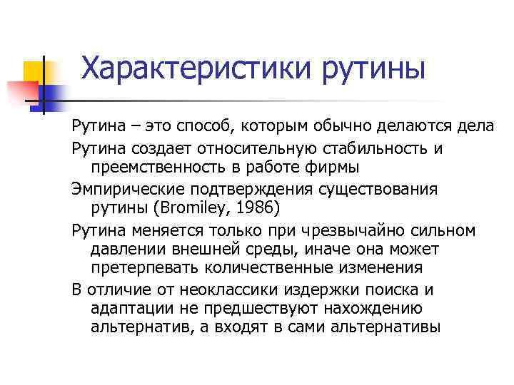 Характеристики рутины Рутина – это способ, которым обычно делаются дела Рутина создает относительную стабильность