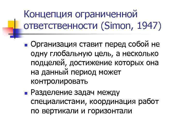 Концепция ограниченной ответственности (Simon, 1947) n n Организация ставит перед собой не одну глобальную
