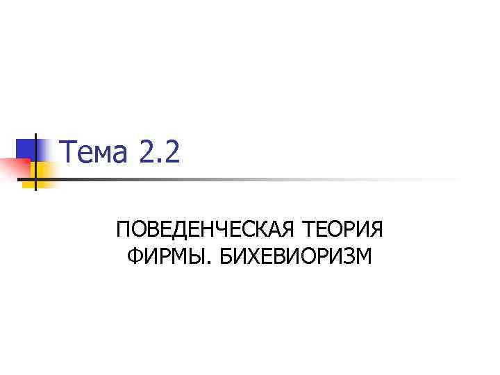 Тема 2. 2 ПОВЕДЕНЧЕСКАЯ ТЕОРИЯ ФИРМЫ. БИХЕВИОРИЗМ