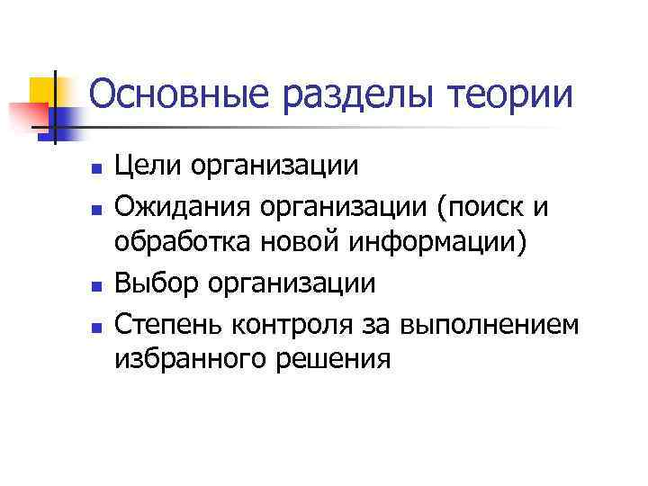 Основные разделы теории n n Цели организации Ожидания организации (поиск и обработка новой информации)
