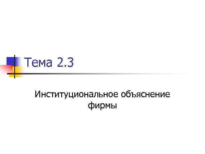 Тема 2. 3 Институциональное объяснение фирмы
