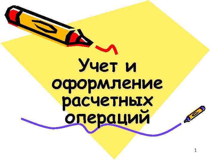 Учет и оформление расчетных операций 1