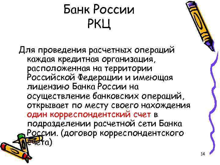 Банк России РКЦ Для проведения расчетных операций каждая кредитная организация, расположенная на территории Российской
