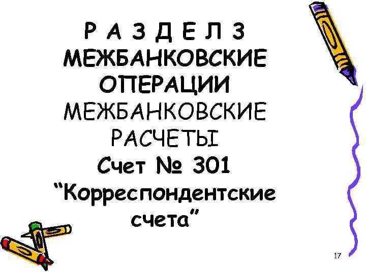 Р А З Д Е Л 3 МЕЖБАНКОВСКИЕ ОПЕРАЦИИ МЕЖБАНКОВСКИЕ РАСЧЕТЫ Счет № 301