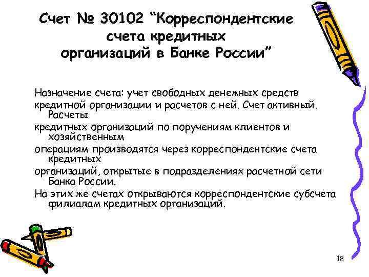 """Счет № 30102 """"Корреспондентские счета кредитных организаций в Банке России"""" Назначение счета: учет свободных"""