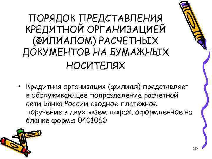 ПОРЯДОК ПРЕДСТАВЛЕНИЯ КРЕДИТНОЙ ОРГАНИЗАЦИЕЙ (ФИЛИАЛОМ) РАСЧЕТНЫХ ДОКУМЕНТОВ НА БУМАЖНЫХ НОСИТЕЛЯХ • Кредитная организация (филиал)