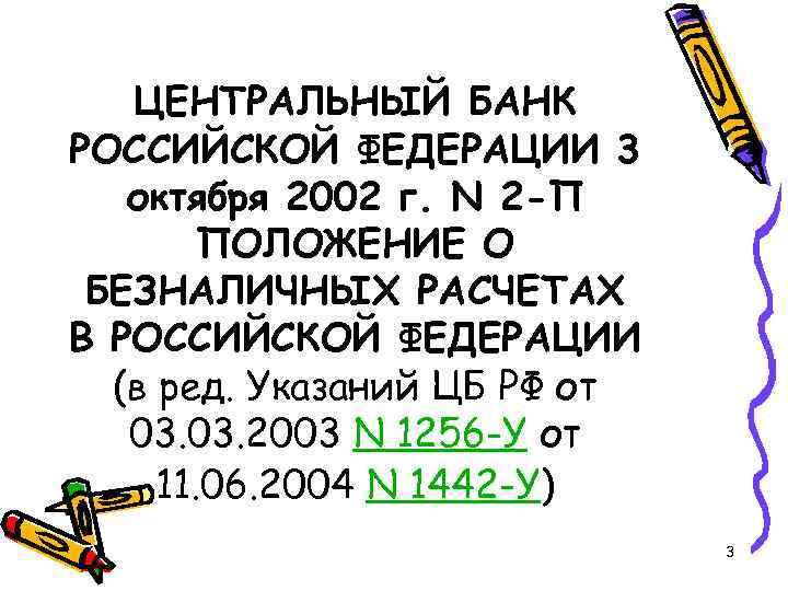 ЦЕНТРАЛЬНЫЙ БАНК РОССИЙСКОЙ ФЕДЕРАЦИИ 3 октября 2002 г. N 2 -П ПОЛОЖЕНИЕ О БЕЗНАЛИЧНЫХ