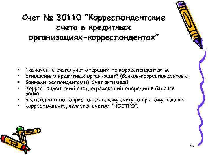 """Счет № 30110 """"Корреспондентские счета в кредитных организациях-корреспондентах"""" • • • Назначение счета: учет"""