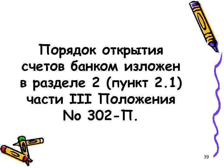 Порядок открытия счетов банком изложен в разделе 2 (пункт 2. 1) части III Положения