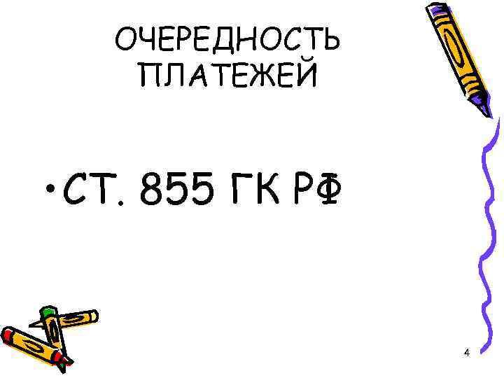 ОЧЕРЕДНОСТЬ ПЛАТЕЖЕЙ • СТ. 855 ГК РФ 4