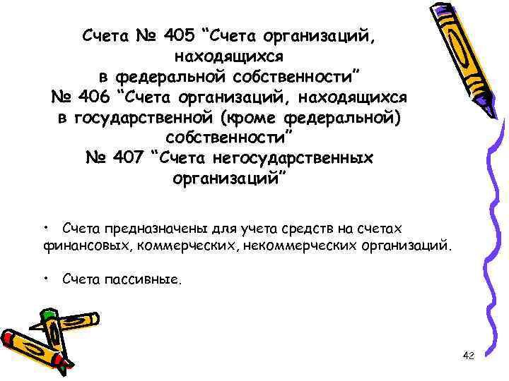 """Счета № 405 """"Счета организаций, находящихся в федеральной собственности"""" № 406 """"Счета организаций, находящихся"""