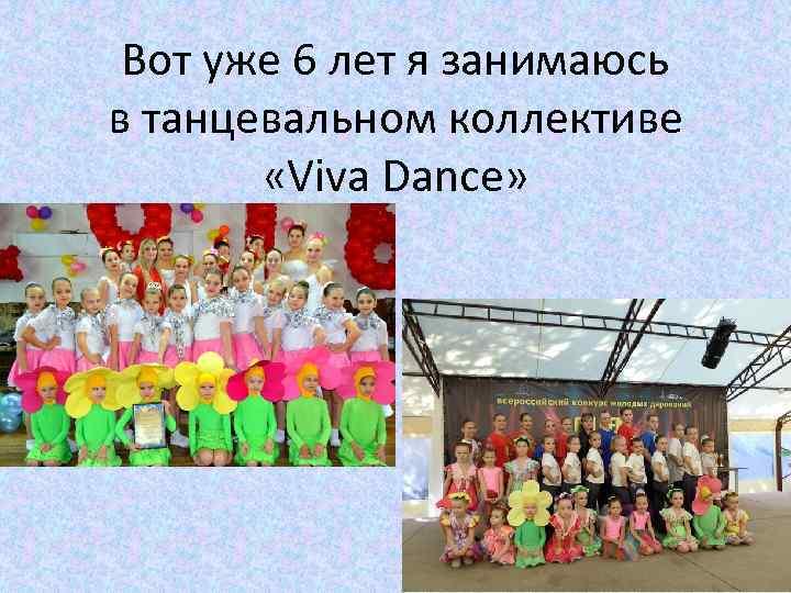 Вот уже 6 лет я занимаюсь в танцевальном коллективе «Viva Dance»