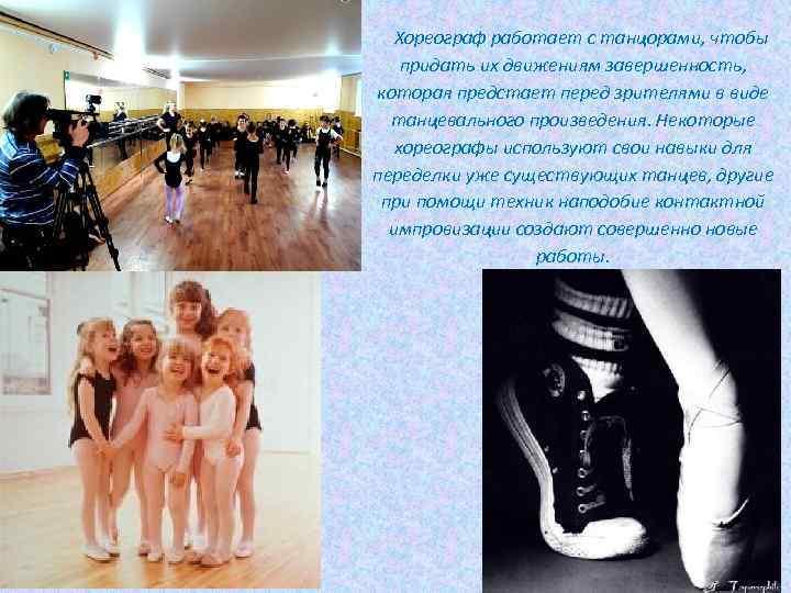 Хореограф работает с танцорами, чтобы придать их движениям завершенность, которая предстает перед зрителями в
