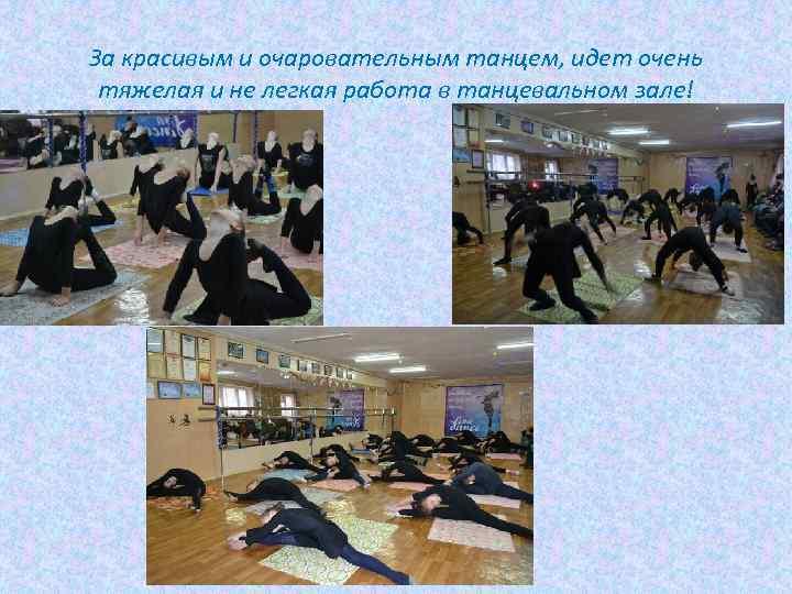 За красивым и очаровательным танцем, идет очень тяжелая и не легкая работа в танцевальном