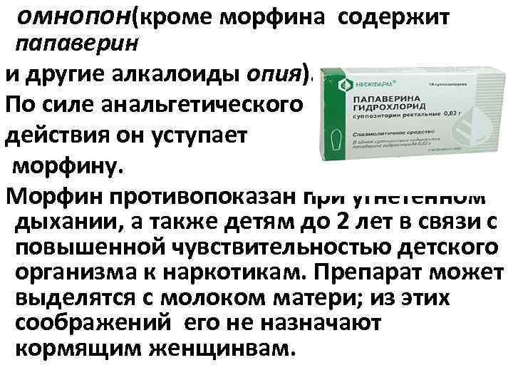 омнопон(кроме морфина содержит папаверин и другие алкалоиды опия). По силе анальгетического действия он уступает