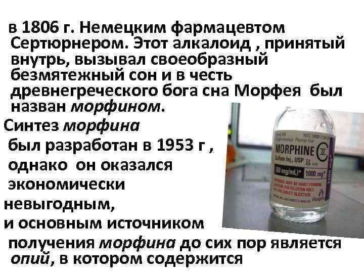 в 1806 г. Немецким фармацевтом Сертюрнером. Этот алкалоид , принятый внутрь, вызывал своеобразный безмятежный