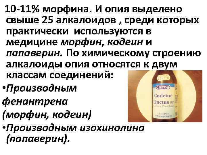 10 -11% морфина. И опия выделено свыше 25 алкалоидов , среди которых практически используются