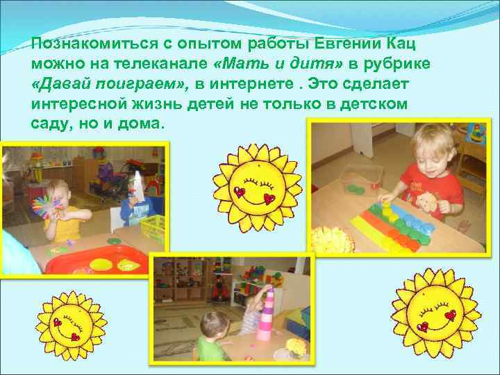 Познакомиться с опытом работы Евгении Кац можно на телеканале «Мать и дитя» в рубрике