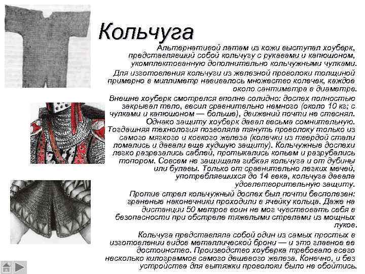 Кольчуга Альтернативой латам из кожи выступал хоуберк, представлявший собой кольчугу с рукавами и