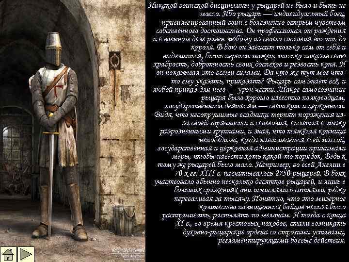 Никакой воинской дисциплины у рыцарей не было и быть не могло. Ибо рыцарь —