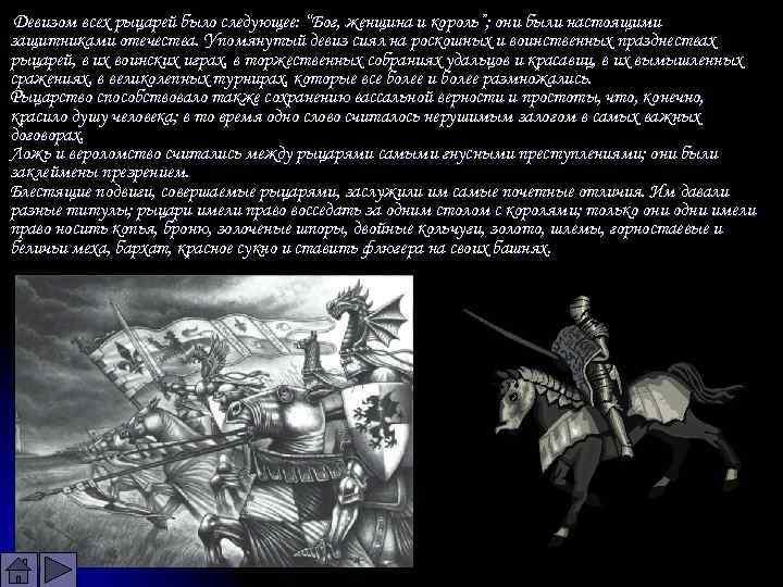 """Девизом всех рыцарей было следующее: """"Бог, женщина и король""""; они были настоящими защитниками"""