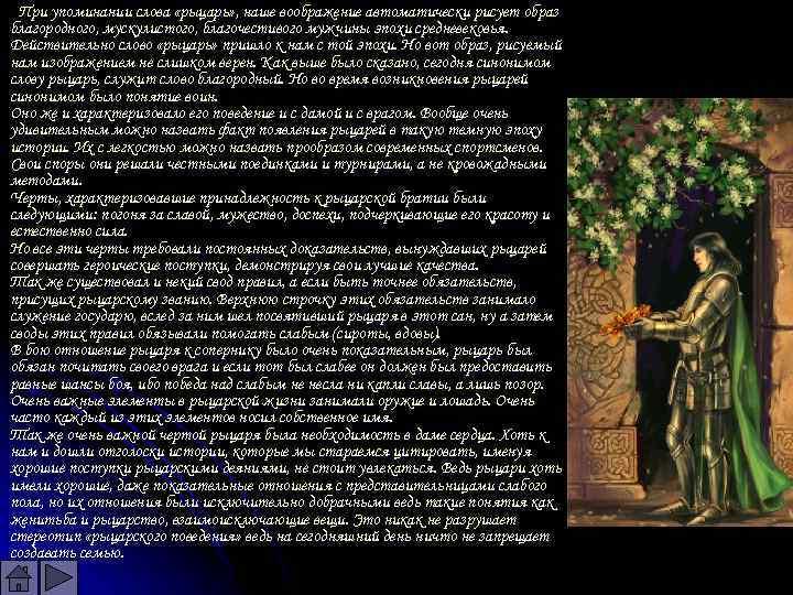 При упоминании слова «рыцарь» , наше воображение автоматически рисует образ благородного, мускулистого, благочестивого мужчины