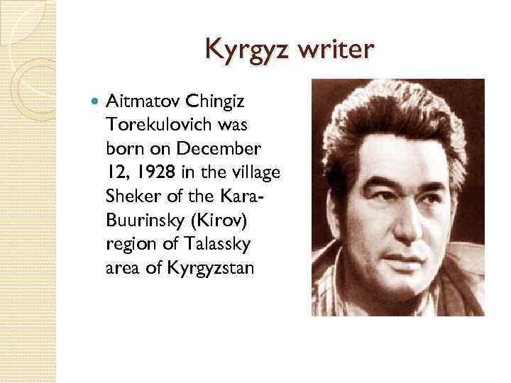Kyrgyz writer Aitmatov Chingiz Torekulovich was born on December 12, 1928 in the village