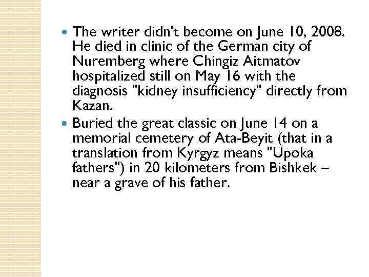 The writer didn't become on June 10, 2008. He died in clinic of the