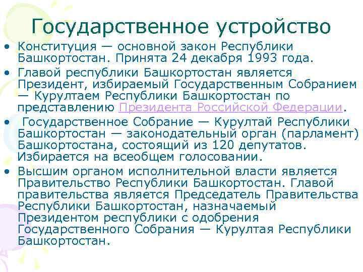 цен поздравление главы с днем конституции республики башкортостан фотографиях старых городов