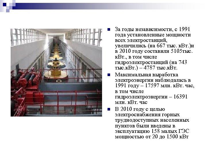 n n n За годы независимости, с 1991 года установленные мощности всех электростанций, увеличились
