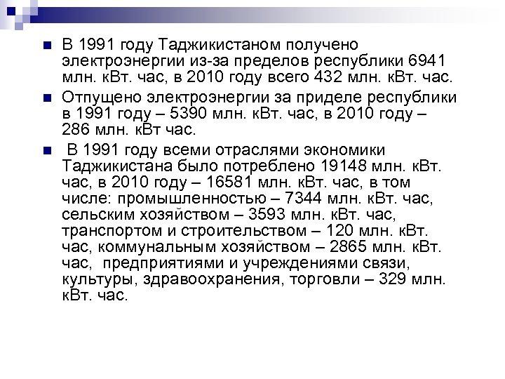 n n n В 1991 году Таджикистаном получено электроэнергии из-за пределов республики 6941 млн.