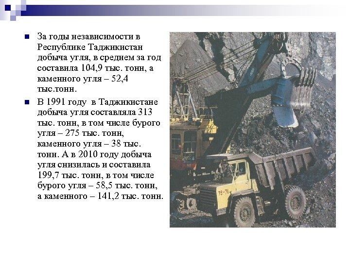 n n За годы независимости в Республике Таджикистан добыча угля, в среднем за год