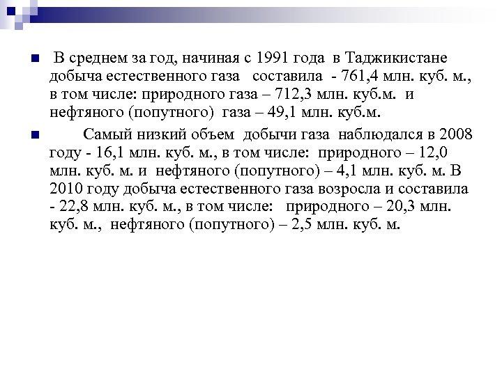 n n В среднем за год, начиная с 1991 года в Таджикистане добыча естественного