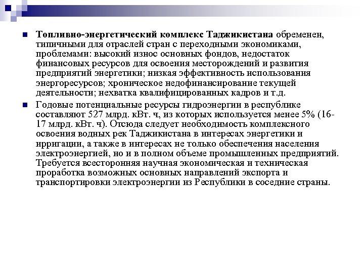 n n Топливно-энергетический комплекс Таджикистана обременен, типичными для отраслей стран с переходными экономиками, проблемами: