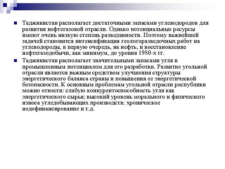 n n Таджикистан располагает достаточными запасами углеводородов для развития нефтегазовой отрасли. Однако потенциальные ресурсы