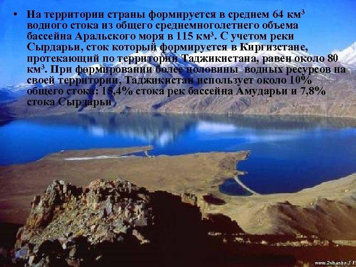 • На территории страны формируется в среднем 64 км 3 водного стока из