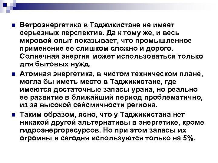 n n n Ветроэнергетика в Таджикистане не имеет серьезных перспектив. Да к тому же,