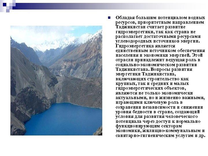 n Обладая большим потенциалом водных ресурсов, приоритетным направлением Таджикистан считает развитие гидроэнергетики, так как