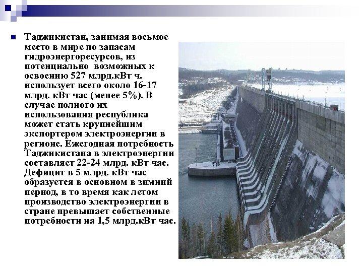 n Таджикистан, занимая восьмое место в мире по запасам гидроэнергоресурсов, из потенциально возможных к